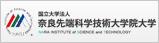 奈良先端科学技術大学院大学
