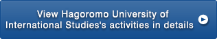 View Hagoromo University of International Studies's activities in details