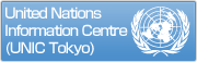 United Nations Information Centre (UNIC Tokyo)