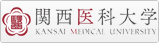 関西医科大学